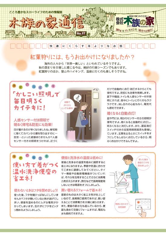 木族の家通信2016年11月号-表紙