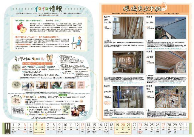 木族の家通信2016年11月号-中面