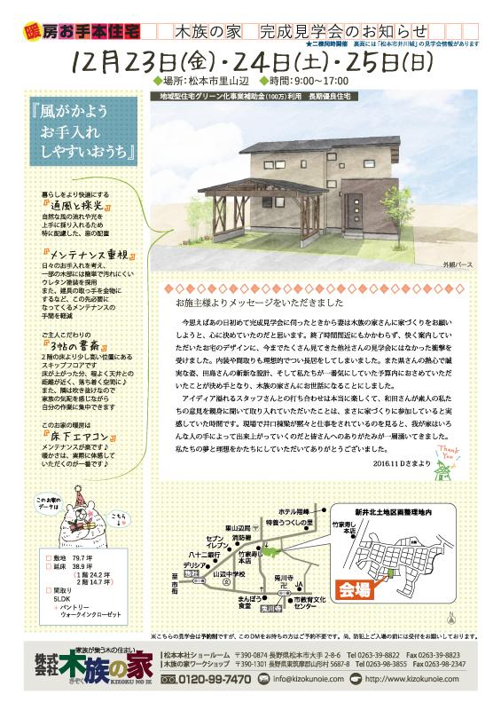 2016年12月 完成見学会_松本里山辺会場