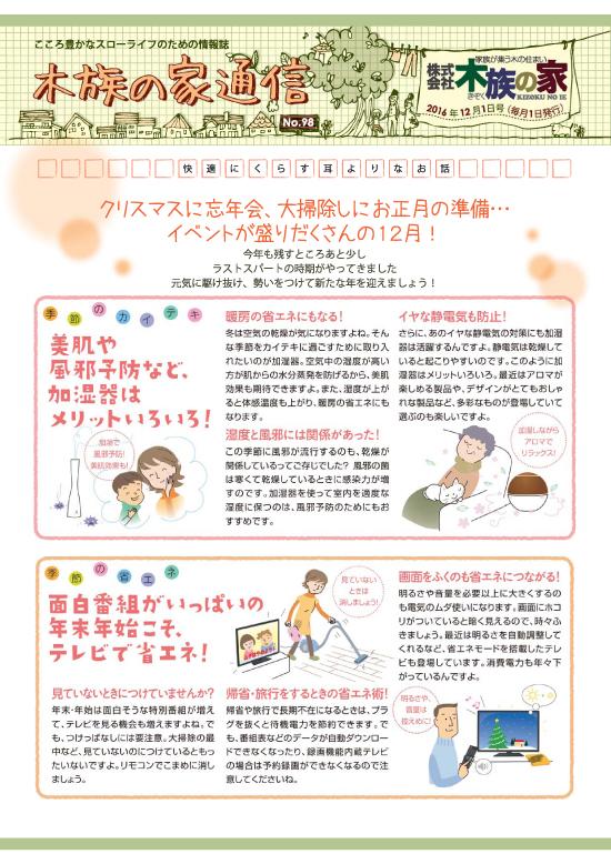 木族の家通信2016年12月号-表紙