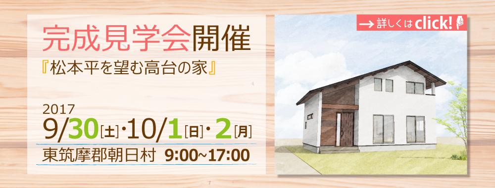 松本平を望む高台の家