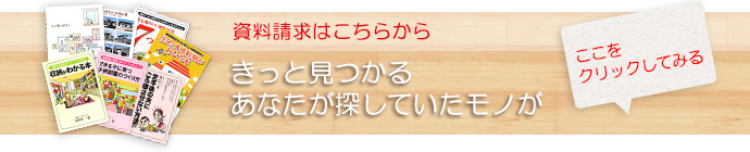 長野県 松本市 木族の家