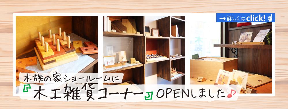 雑貨コーナーオープン