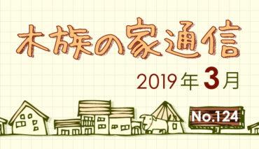木族の家通信 2019年3月号-住まいと暮らしの情報誌