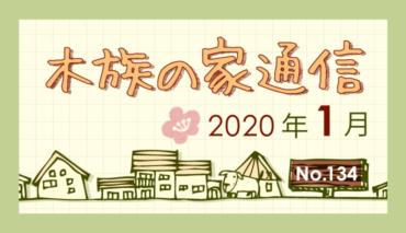 木族の家通信 2020年1月号-住まいと暮らしの情報誌