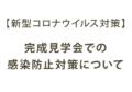 【4/6 追記】新型コロナウィルス感染症の対策について