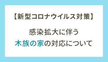 【5/7 更新】新型コロナウィルス感染症への対策について