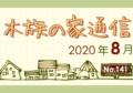 木族の家通信 2020年8月号-住まいと暮らしの情報誌
