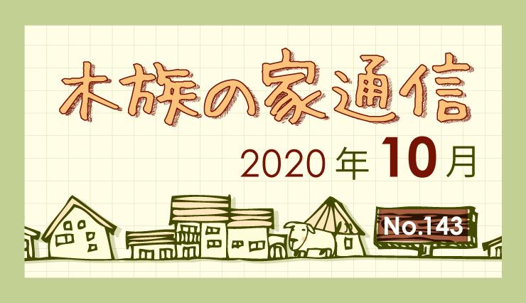 木族の家通信 2020年10月号-住まいと暮らしの情報誌