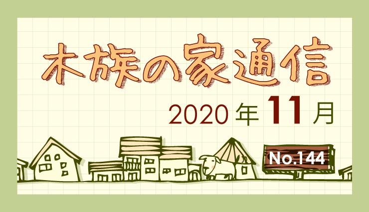 木族の家通信 2020年11月号-住まいと暮らしの情報誌