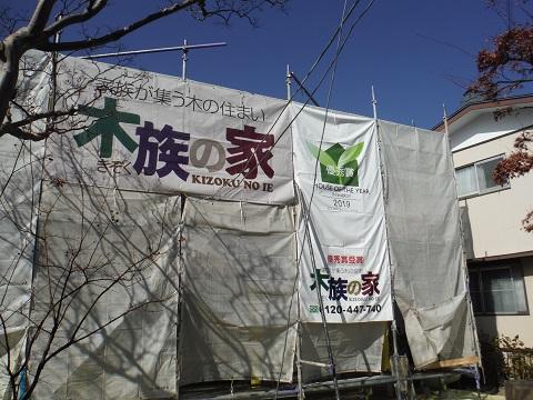 長野県 T様邸新築工事 ハウスオブザイヤー