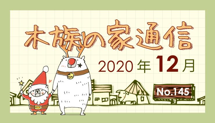 木族の家通信 2020年12月号-住まいと暮らしの情報誌