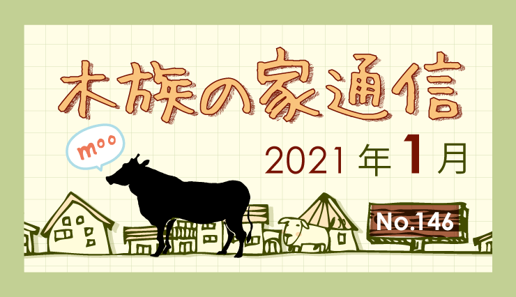 木族の家通信 2021年1月号-住まいと暮らしの情報誌