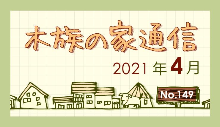 木族の家通信 2021年4月号-住まいと暮らしの情報誌