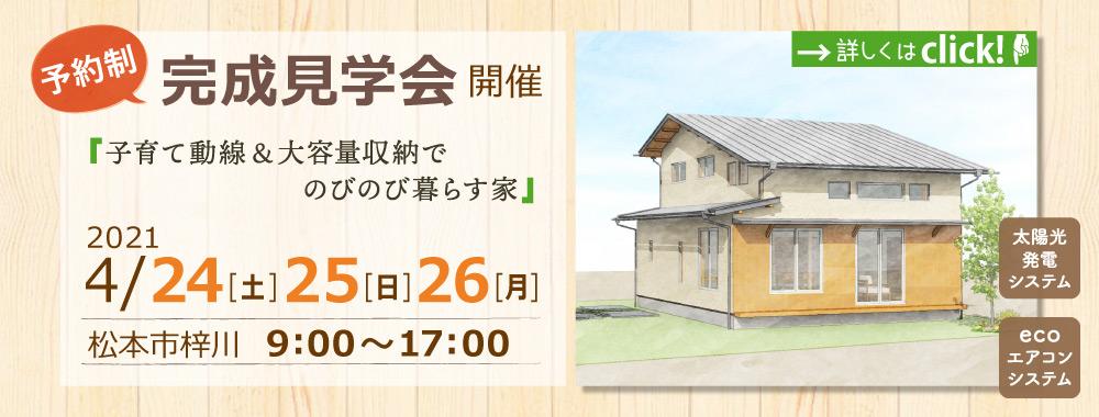 2104_topslide_azusagawa