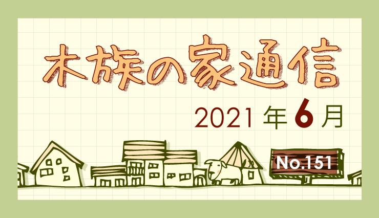 木族の家通信 2021年6月号-住まいと暮らしの情報誌