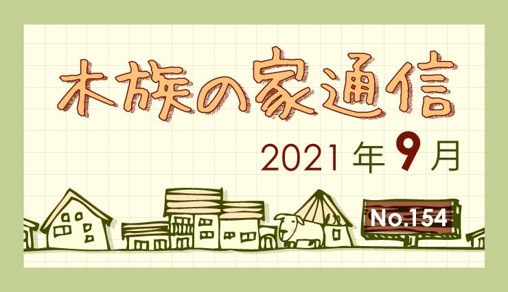 木族の家通信 2021年9月号-住まいと暮らしの情報誌